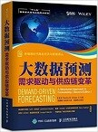 Demand-Driven Forecasting: Chinese version book cover